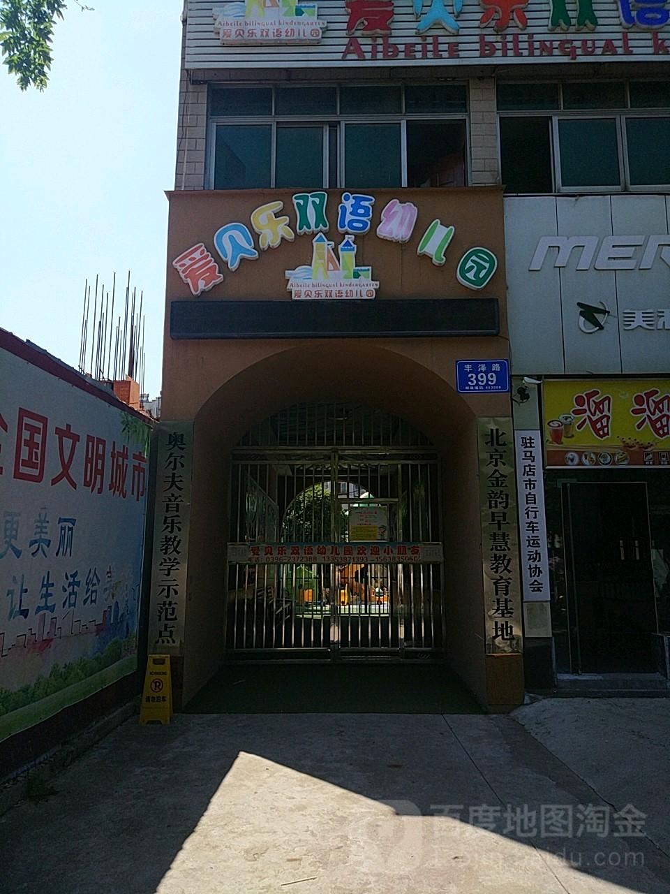 爱贝乐双语幼儿园