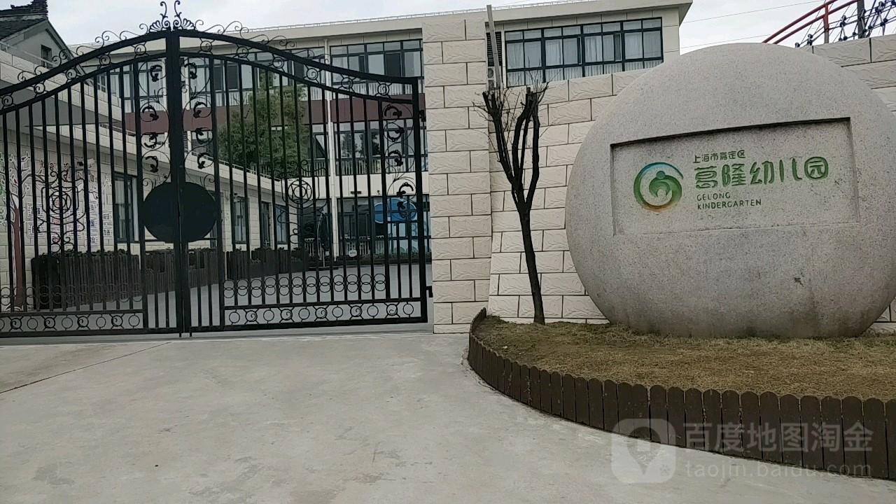 上海市嘉定区葛隆幼儿园