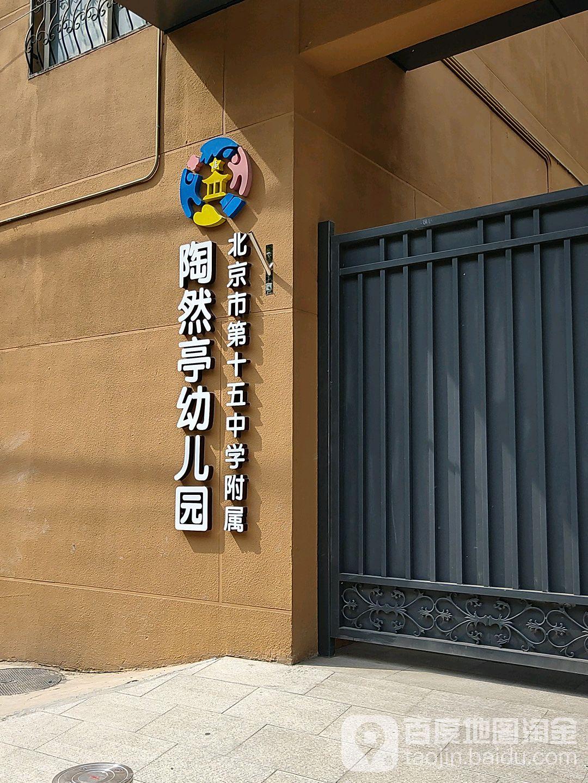 北京市第十五中学附属陶然亭幼儿园