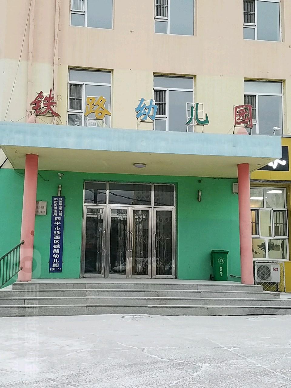 铁路幼儿园