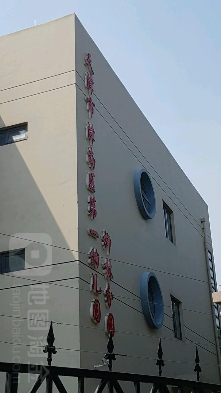 天津市津南区第一幼儿园(柳林分园)