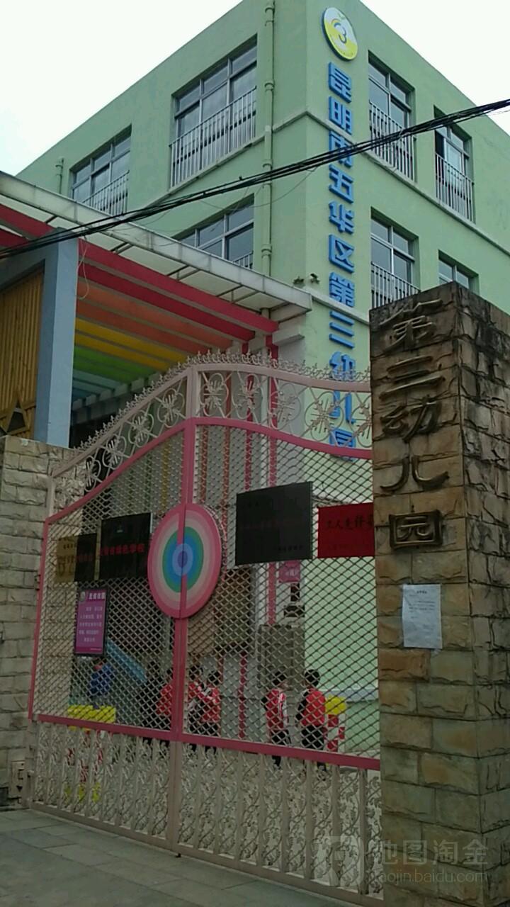 昆明市五华区第三幼儿园