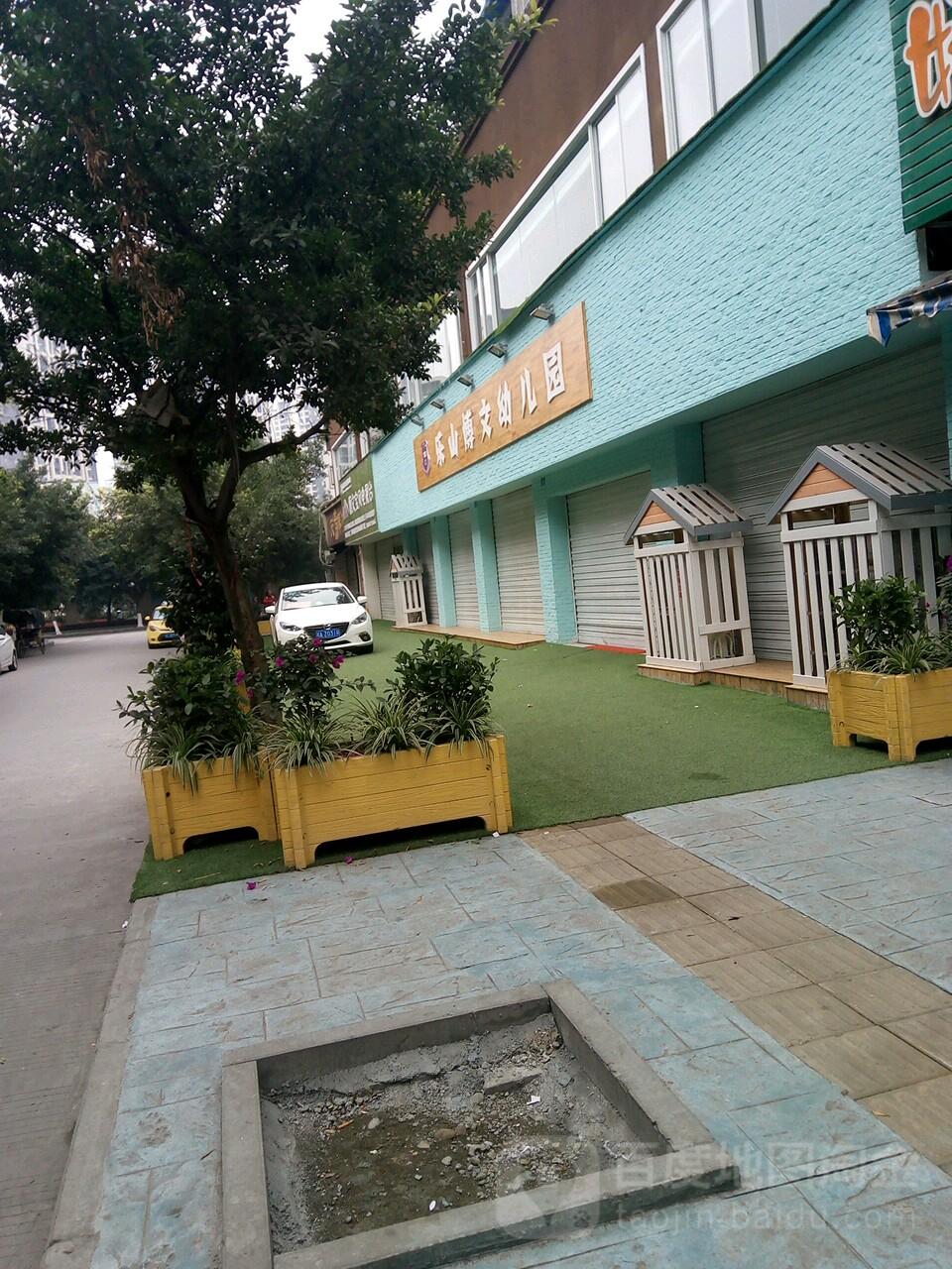 乐山博文幼儿园(平江西街)