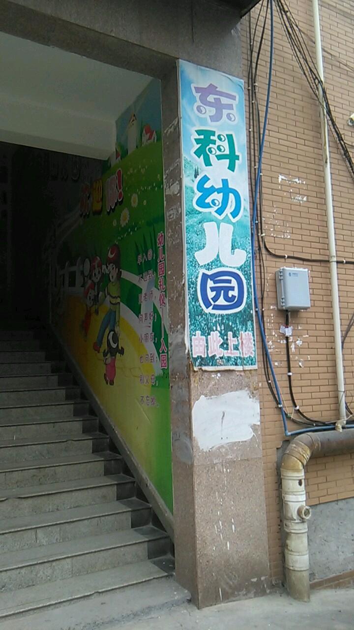 东科幼儿园