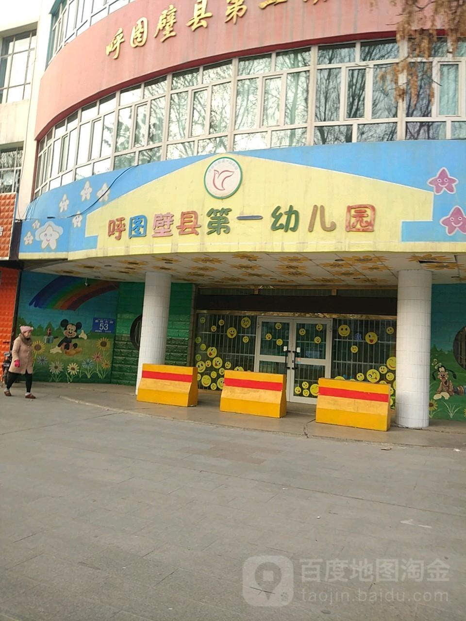 呼图壁县第一幼儿园
