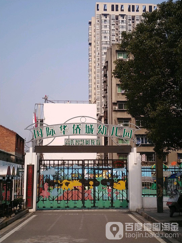 高氏智慧树教育国际华侨城幼儿园