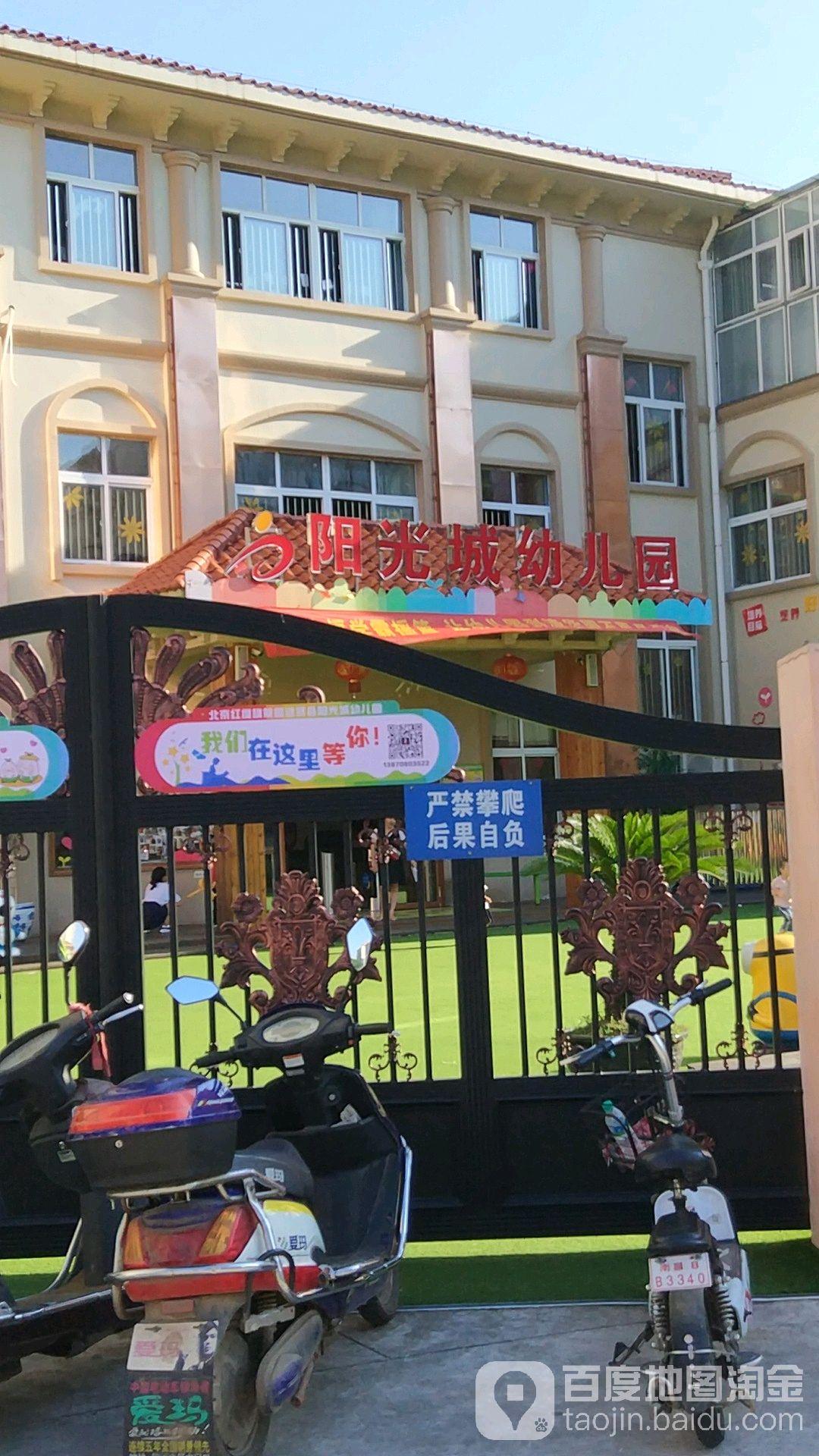 阳光城幼儿园