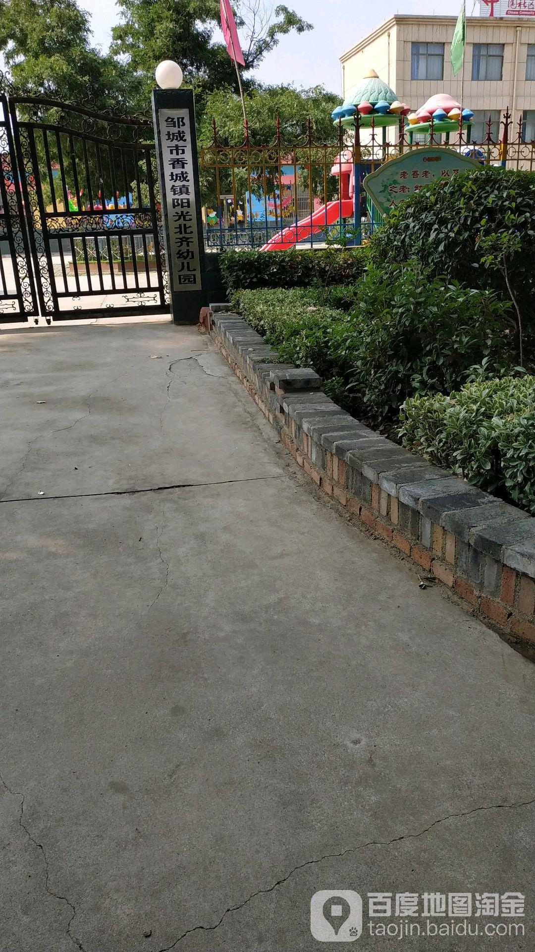 邹城市香城镇阳光北齐幼儿园