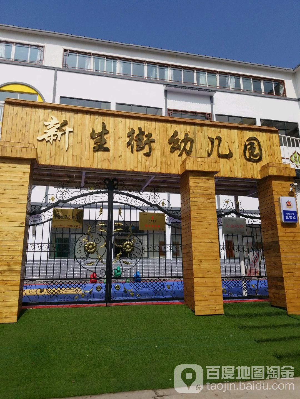 新生街幼儿园(桃源路)