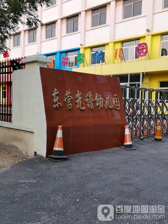 东营光谱幼儿园