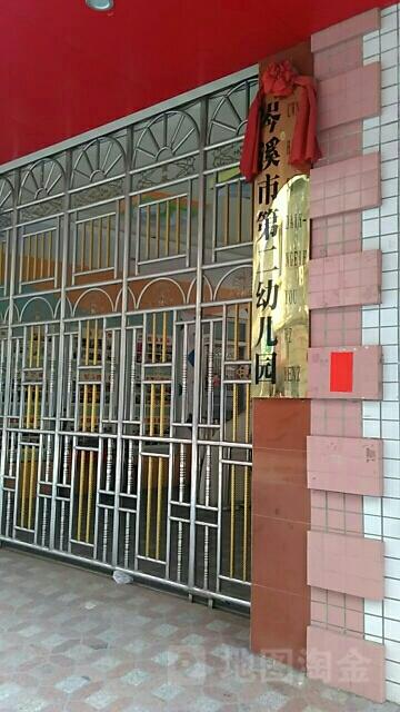 岑溪市第二幼儿园