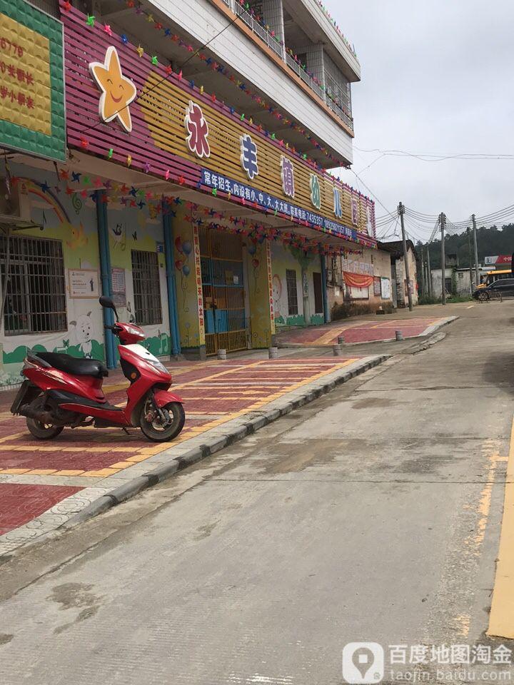 德庆县永丰镇幼儿园