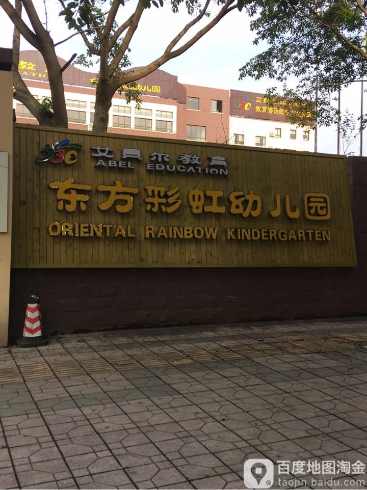 东方彩虹幼儿园