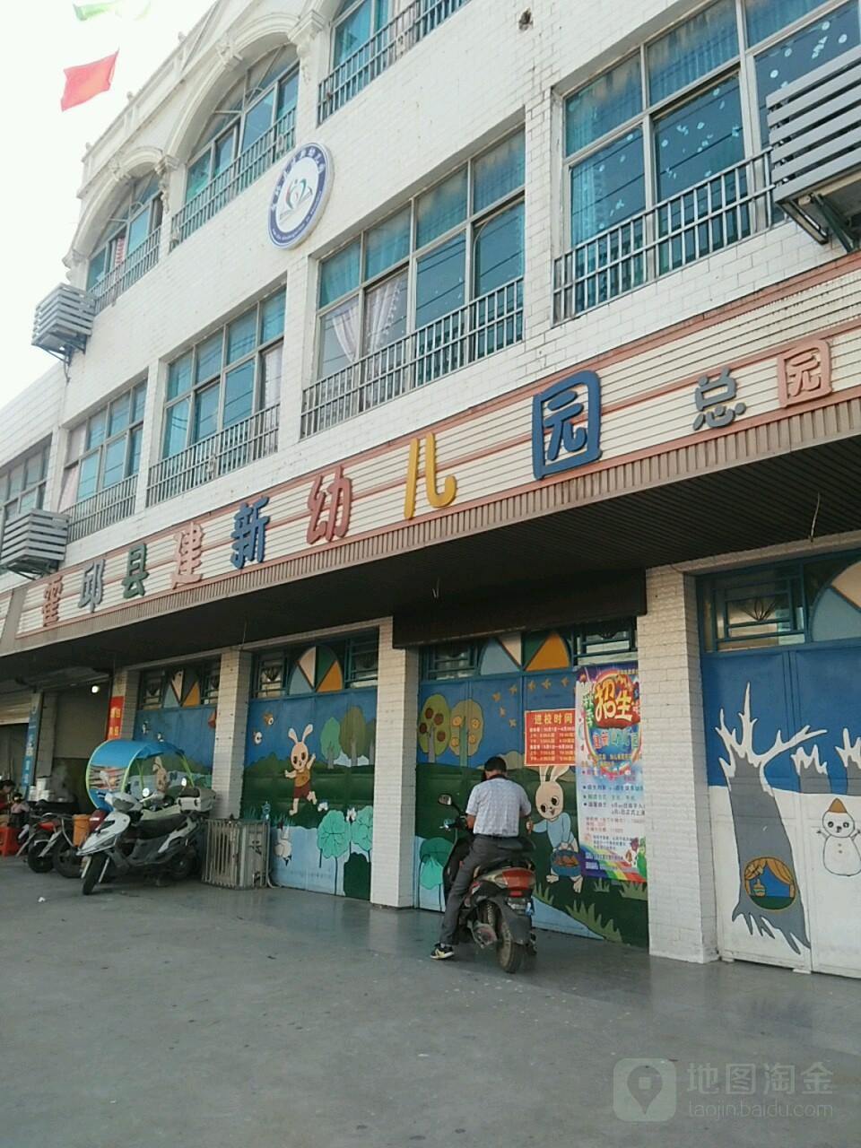 霍邱县建新幼儿园(总园)