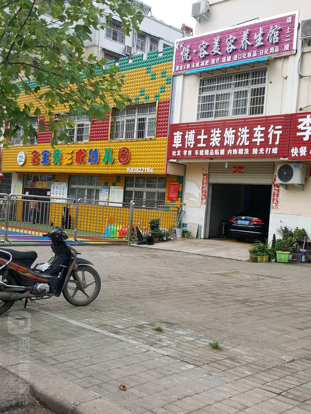 金宝贝艺术幼儿园(新五大道)