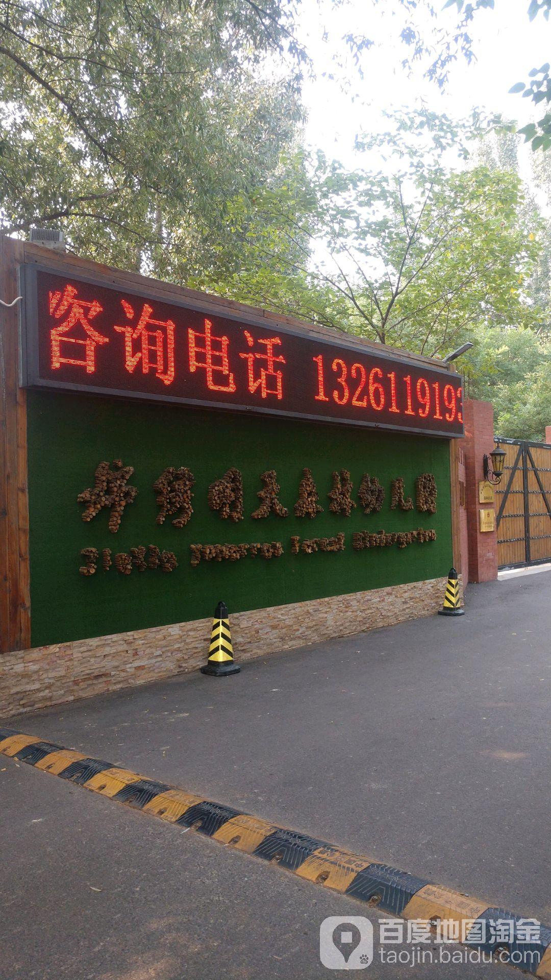 锦绣明天森林幼儿园