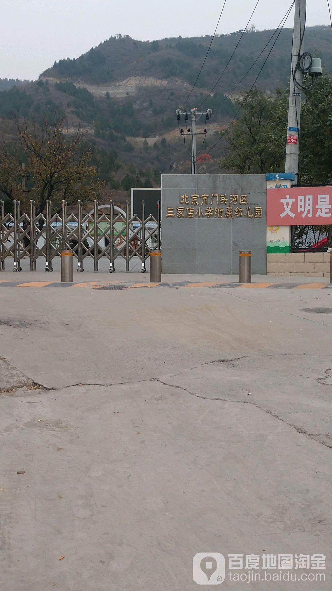 北京市门头沟区三家店小学附属幼儿园
