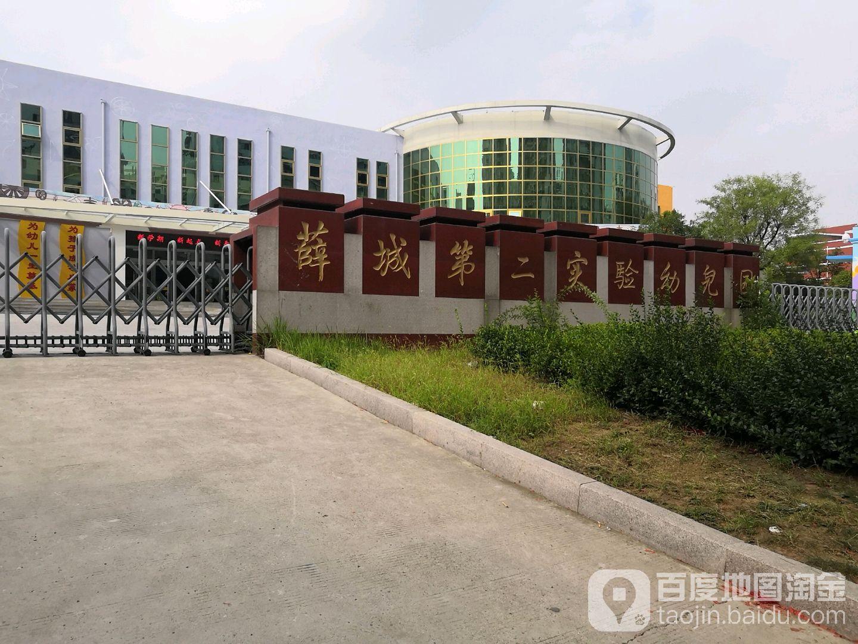 薛城第二实验幼儿园