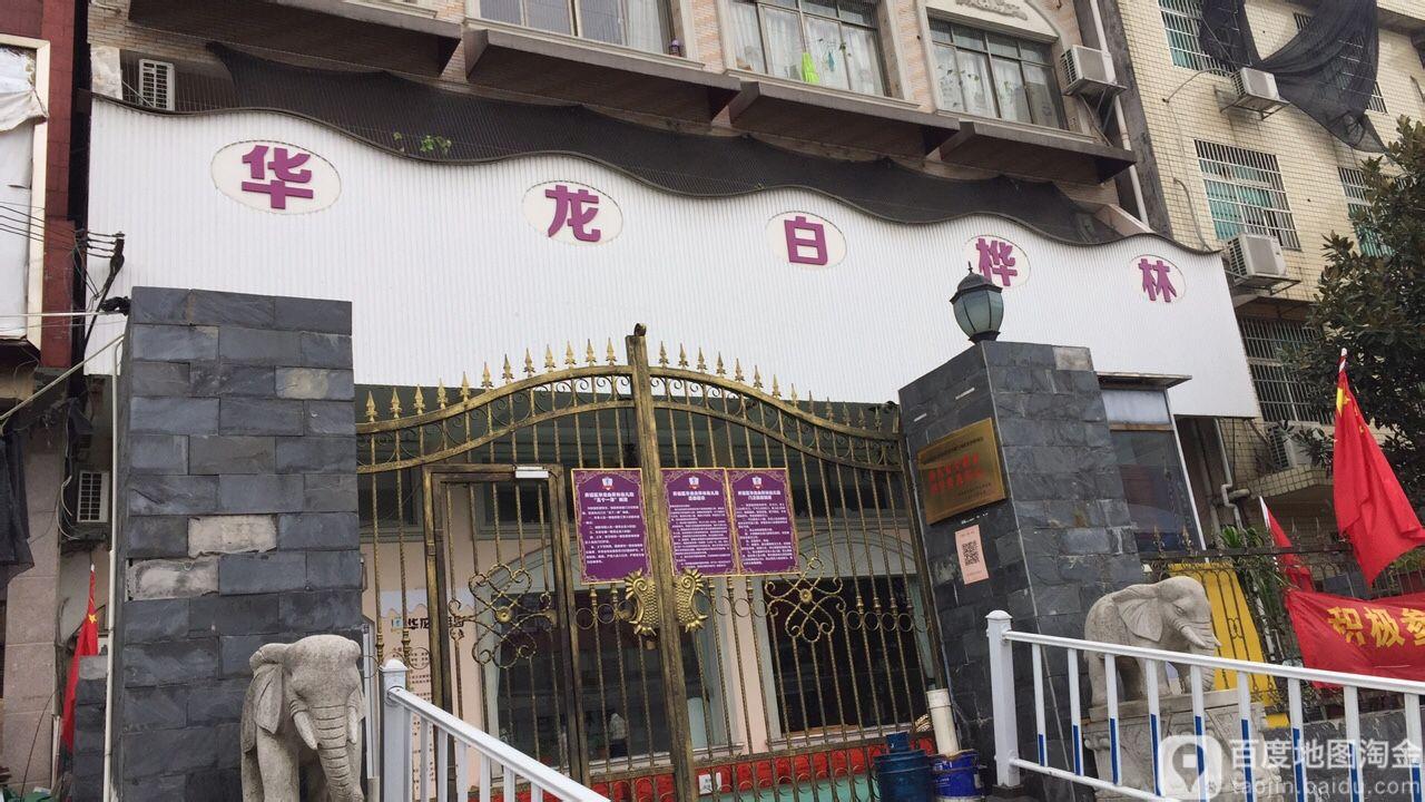开福区华龙白桦林幼儿园