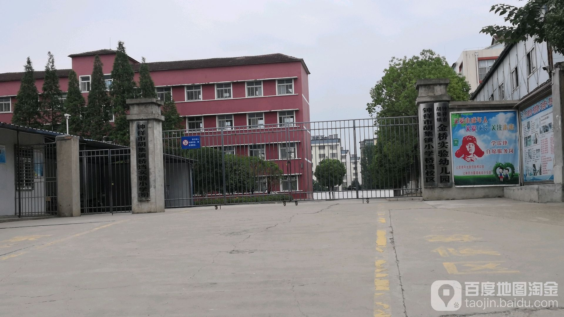 钟祥市胡集镇金桥实验幼儿园