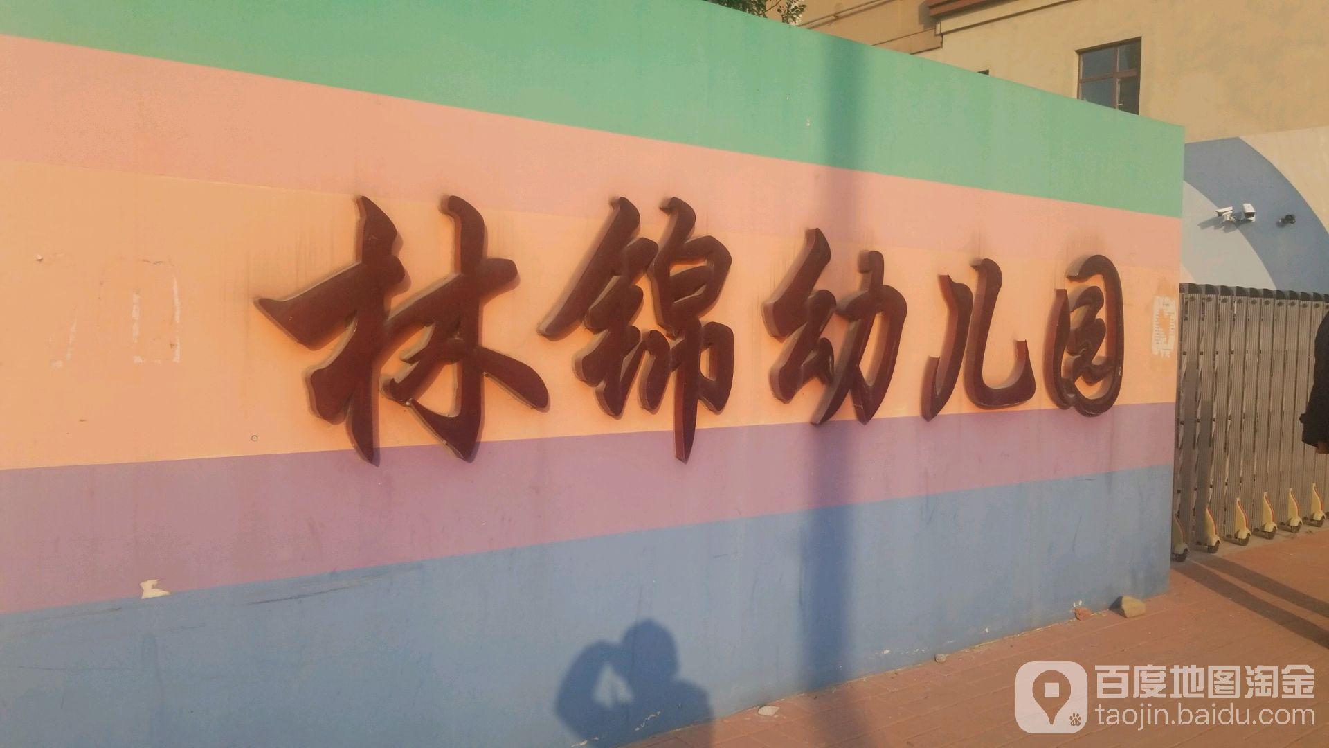 林锦幼儿园