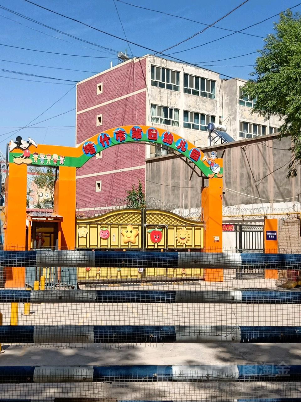 喀什第四幼儿园