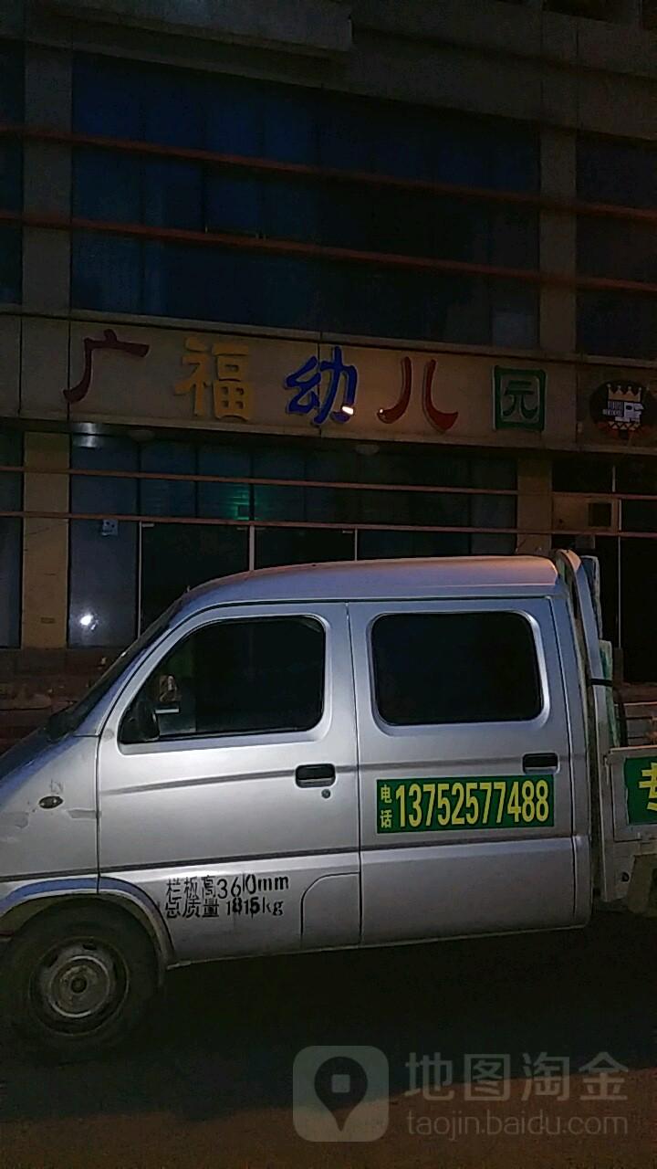 广福幼儿园