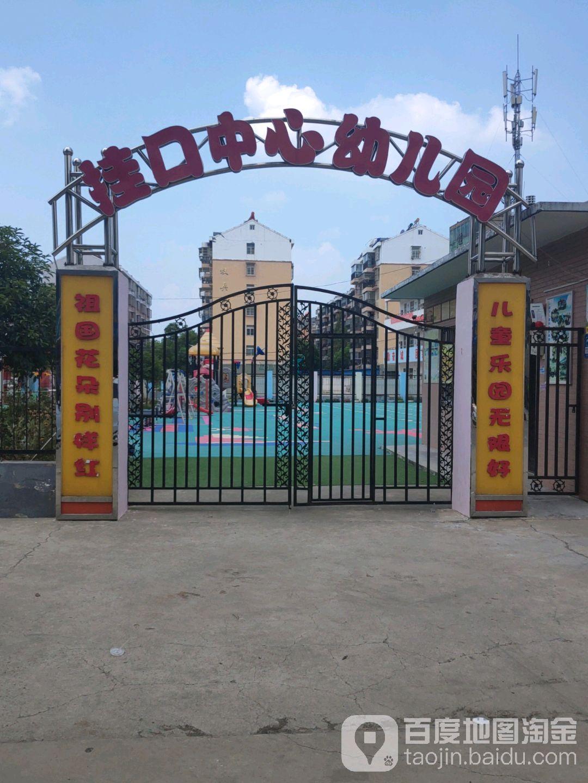 挂口中心幼儿园
