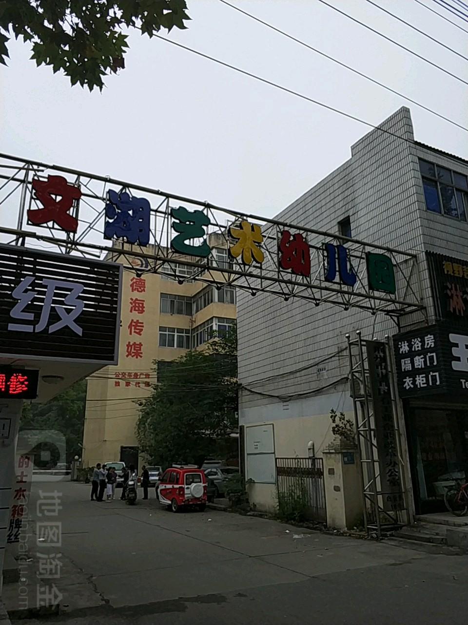 文湖艺术幼儿园