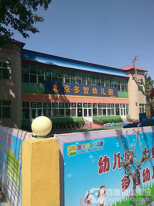 北京多智幼儿园(涿州分园)