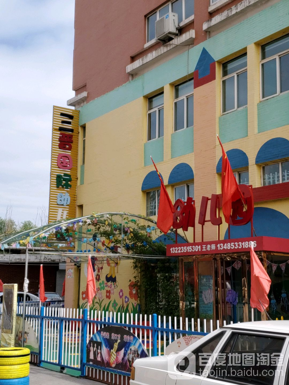 三晋国际幼儿园