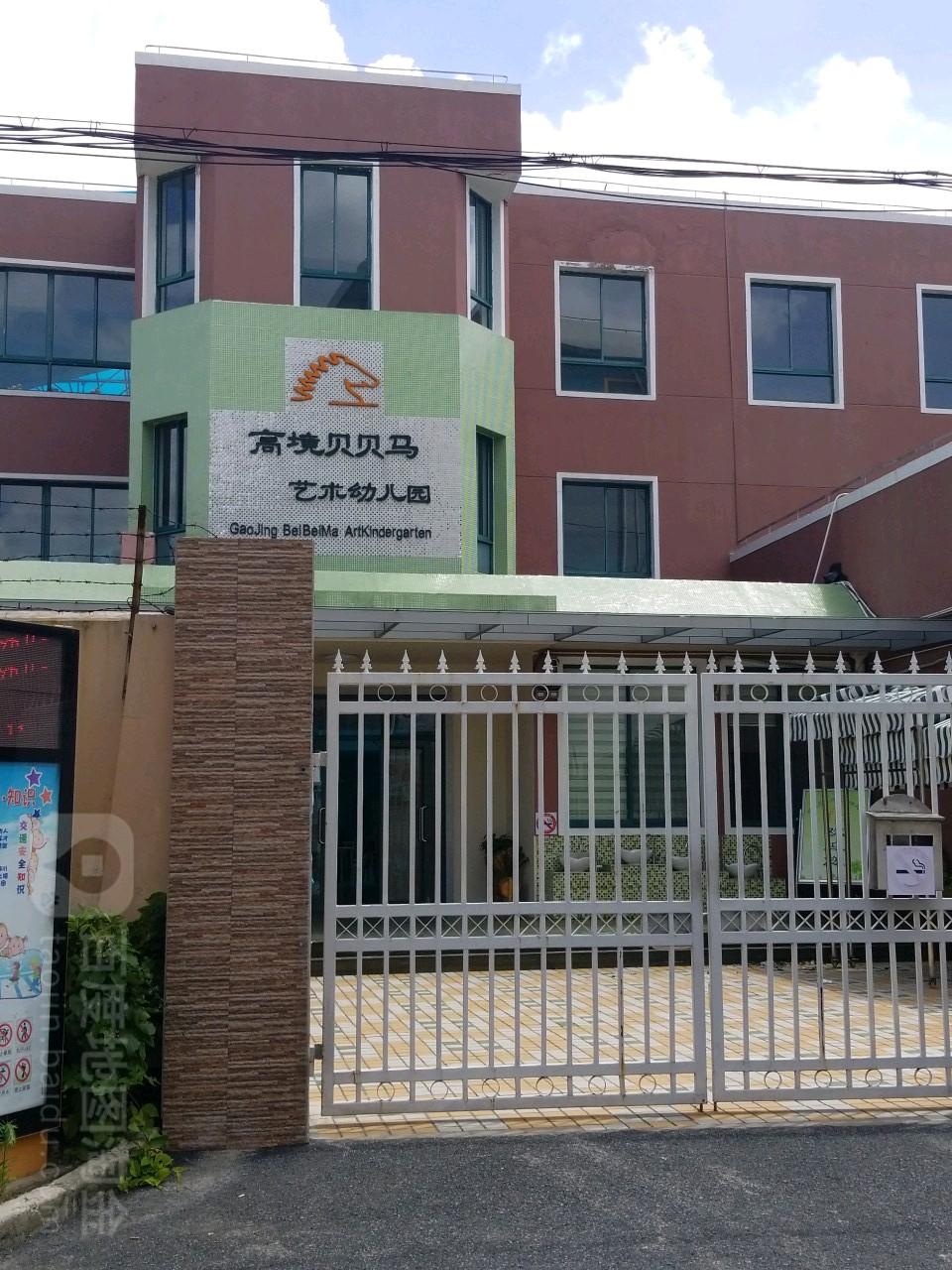 上海宝山区高境贝贝马艺术幼儿园