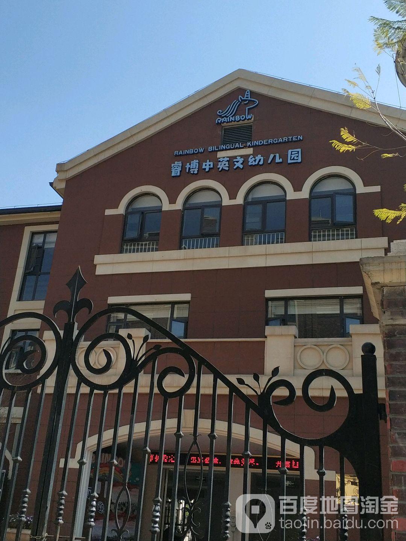 睿博中英文幼儿园