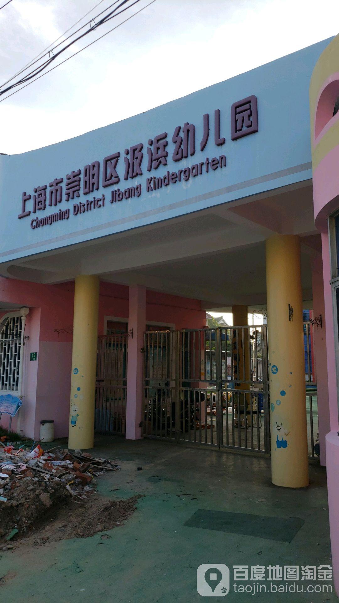 上海市崇明区汲浜幼儿园