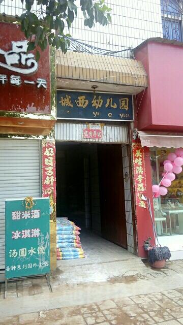 城西幼儿园(龙川街)