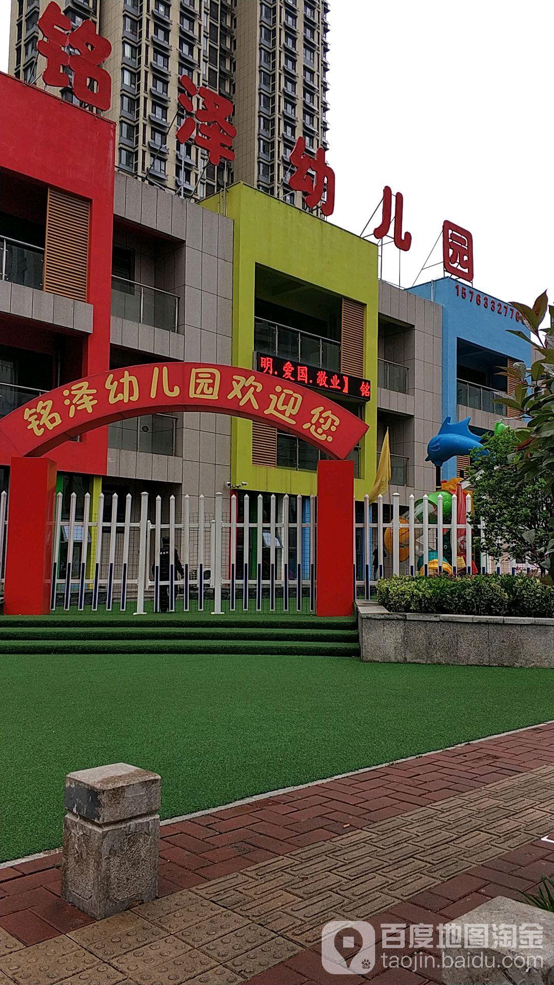 铭泽幼儿园