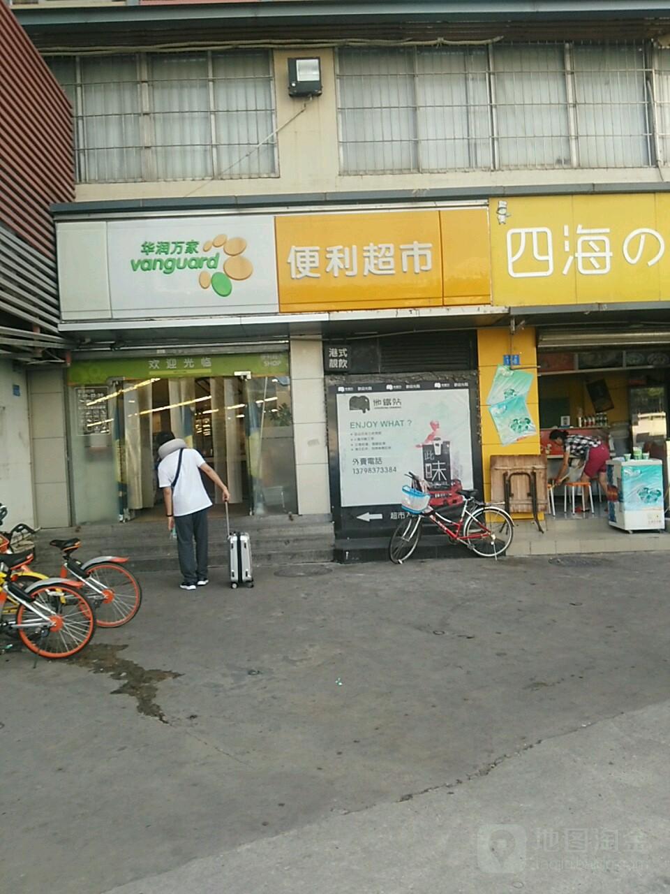 华润万家便利超市(科技园店)