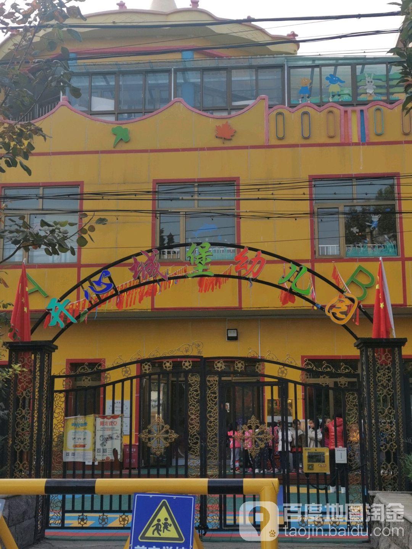 开心城堡幼儿园
