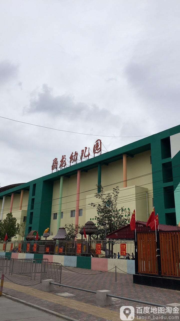 河北省宁晋县晶龙幼儿园