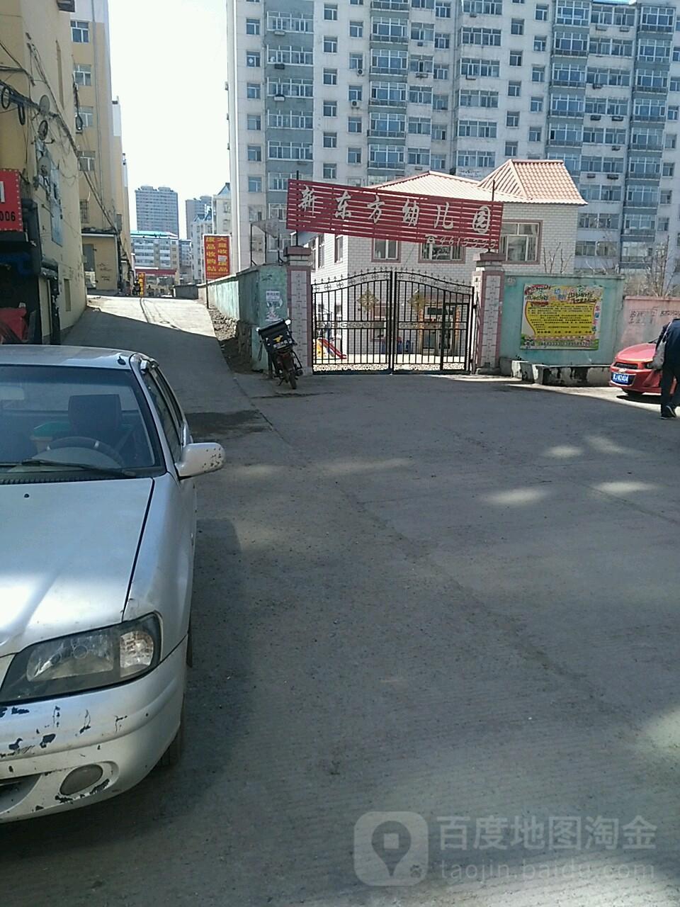 新东方幼儿园(西平行路)