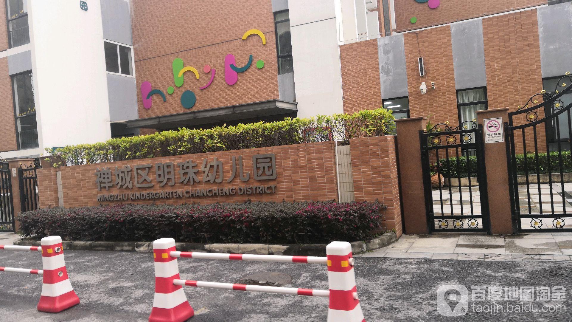 禅城区明珠幼儿园