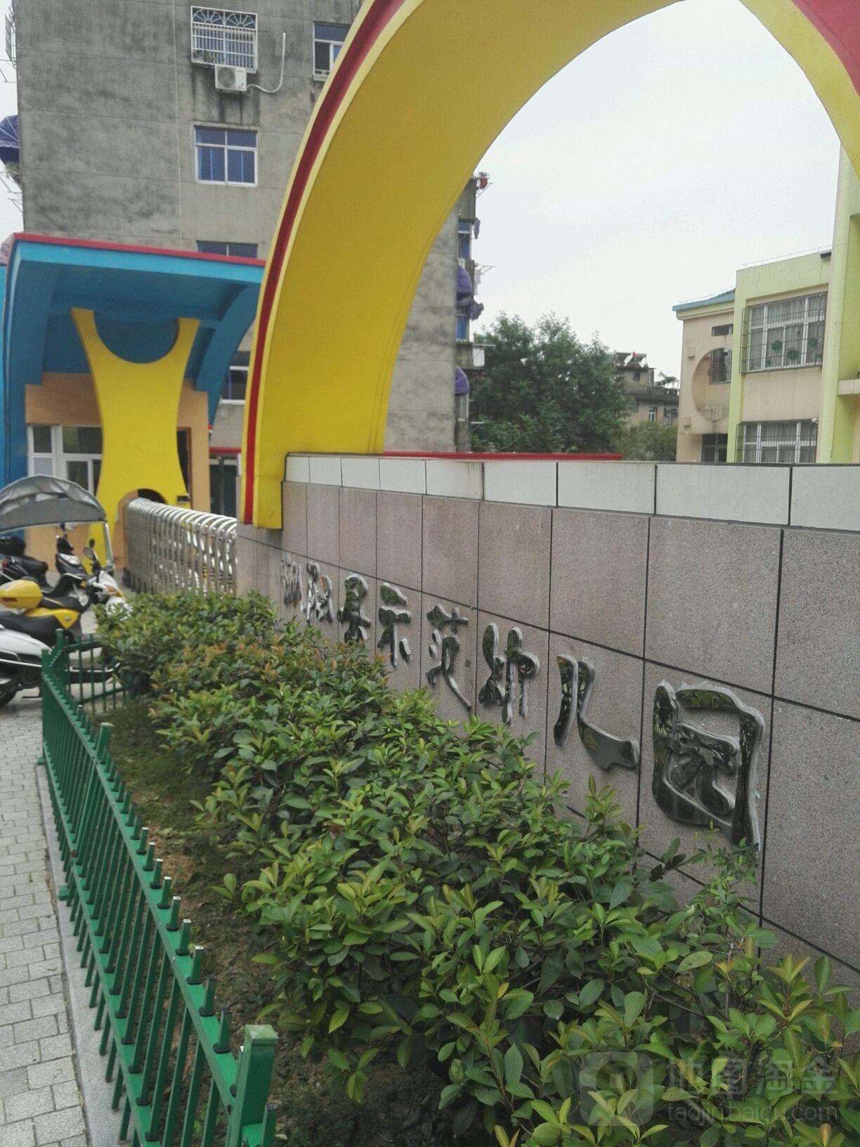 枞阳县示范幼儿园