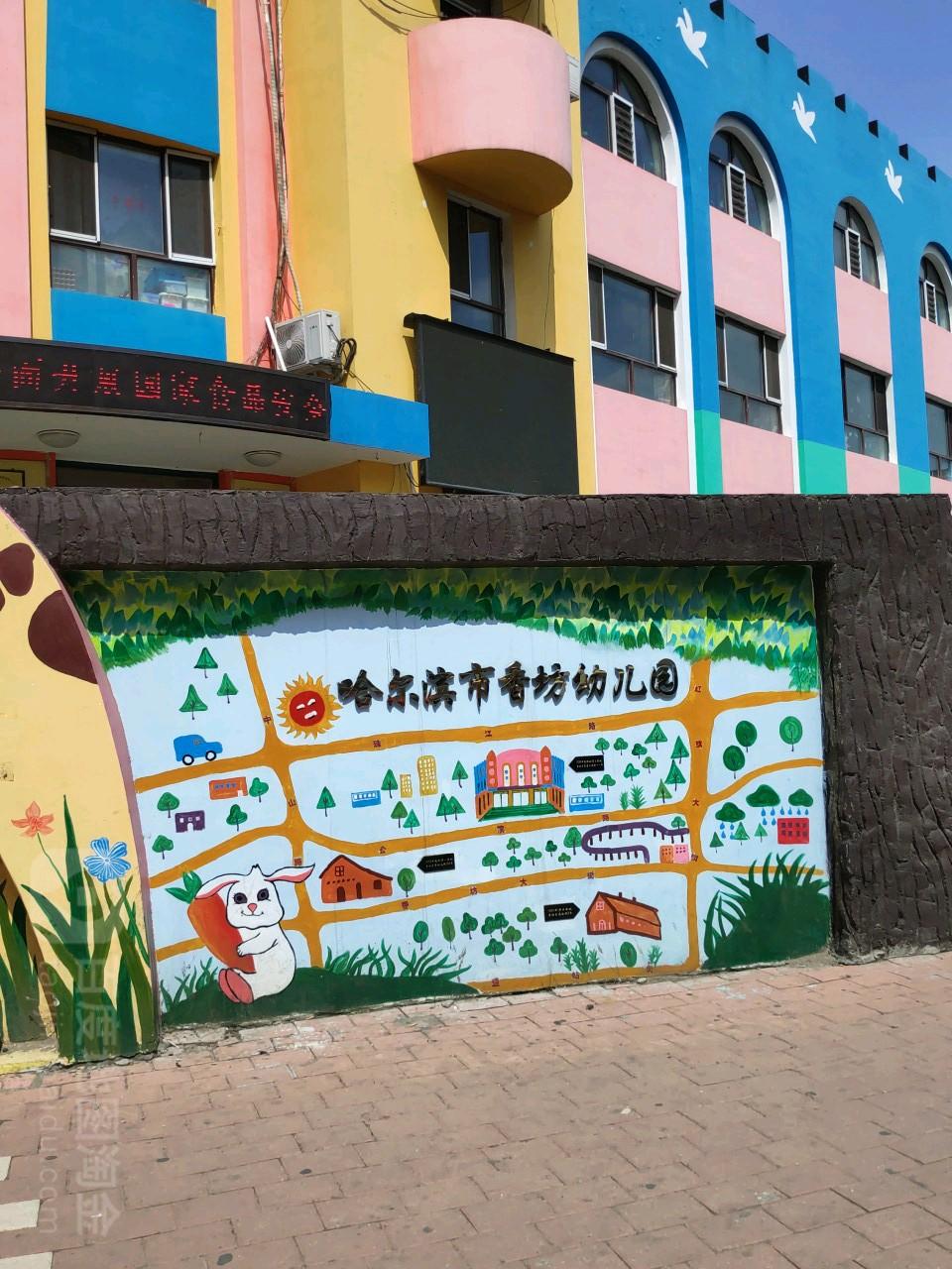 哈尔滨市香坊幼儿园