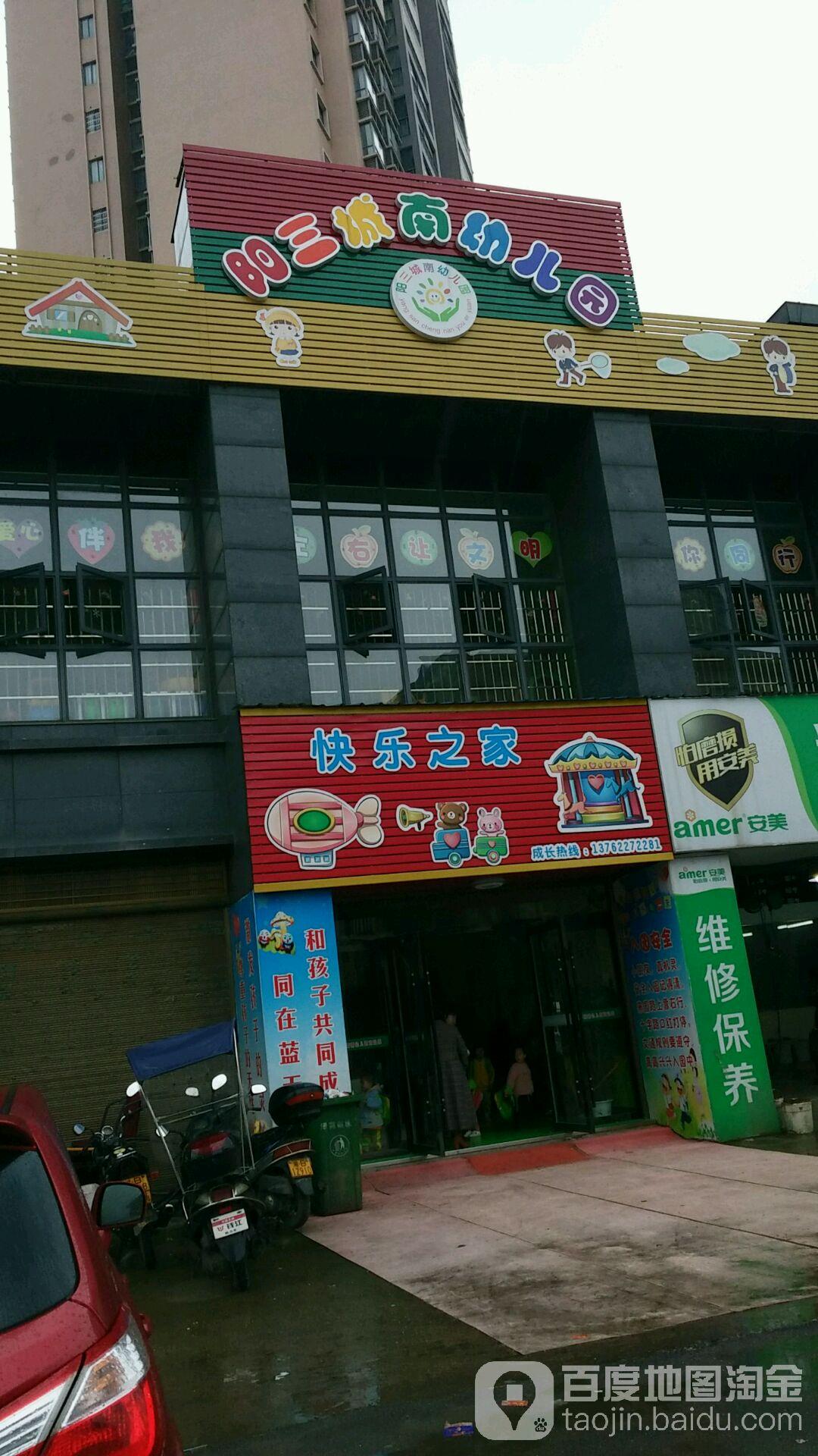 阳三城南幼儿园