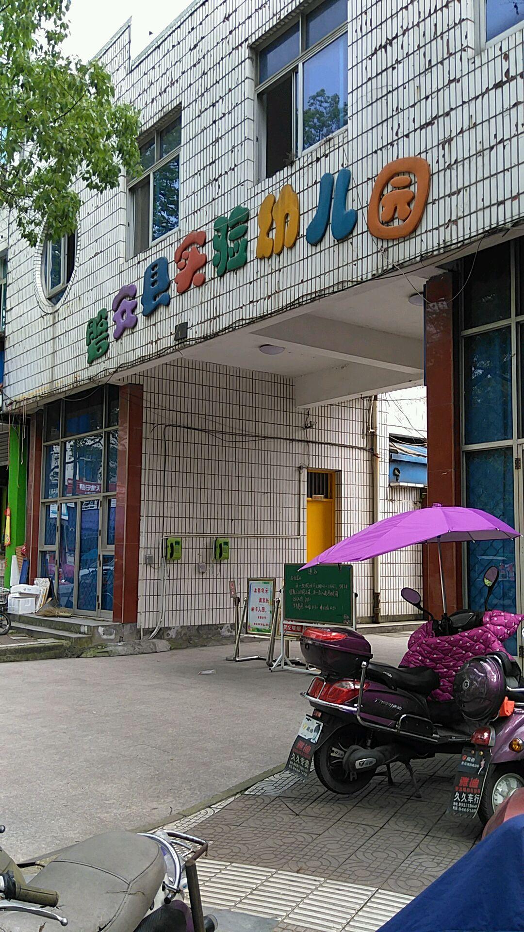 磐安县实验幼儿园