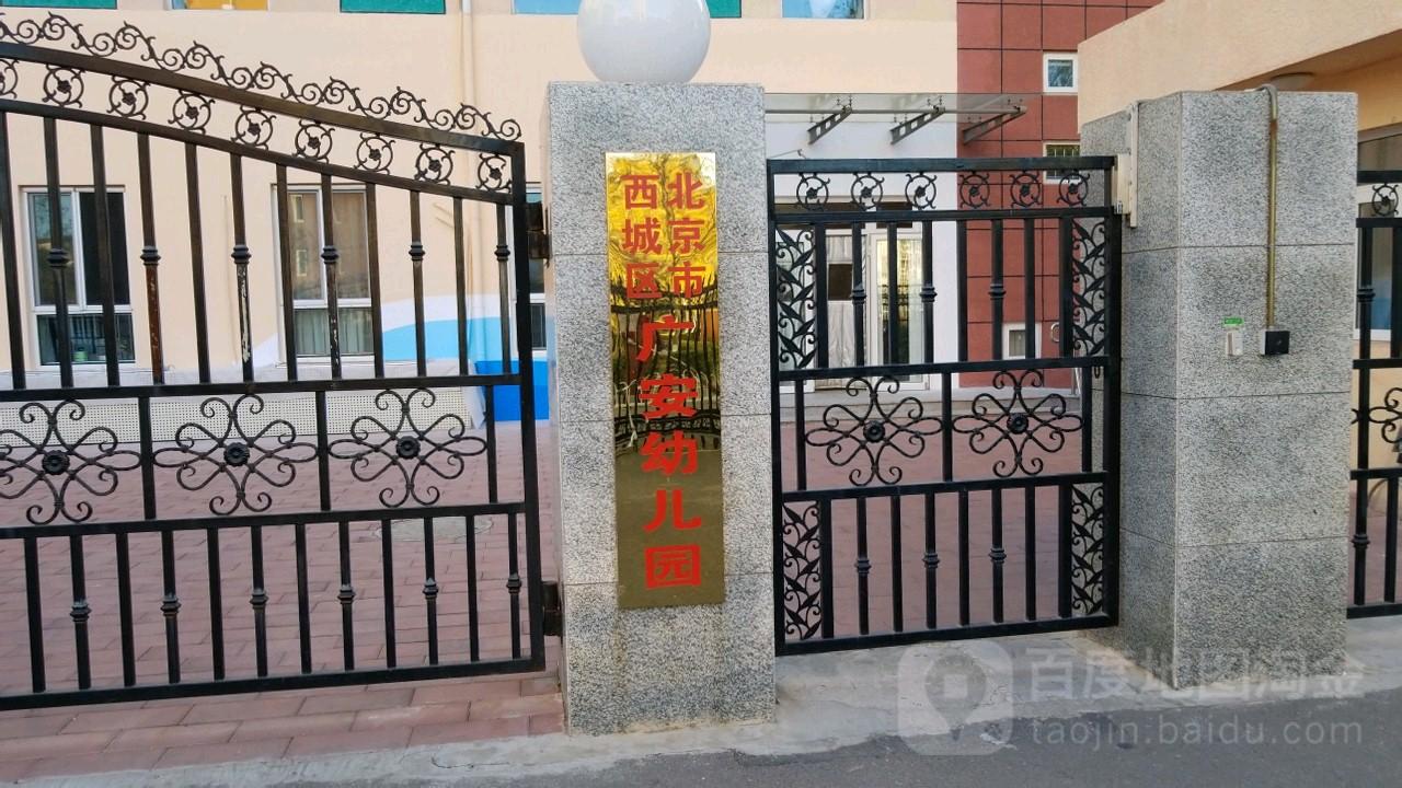 北京市西城区广安幼儿园