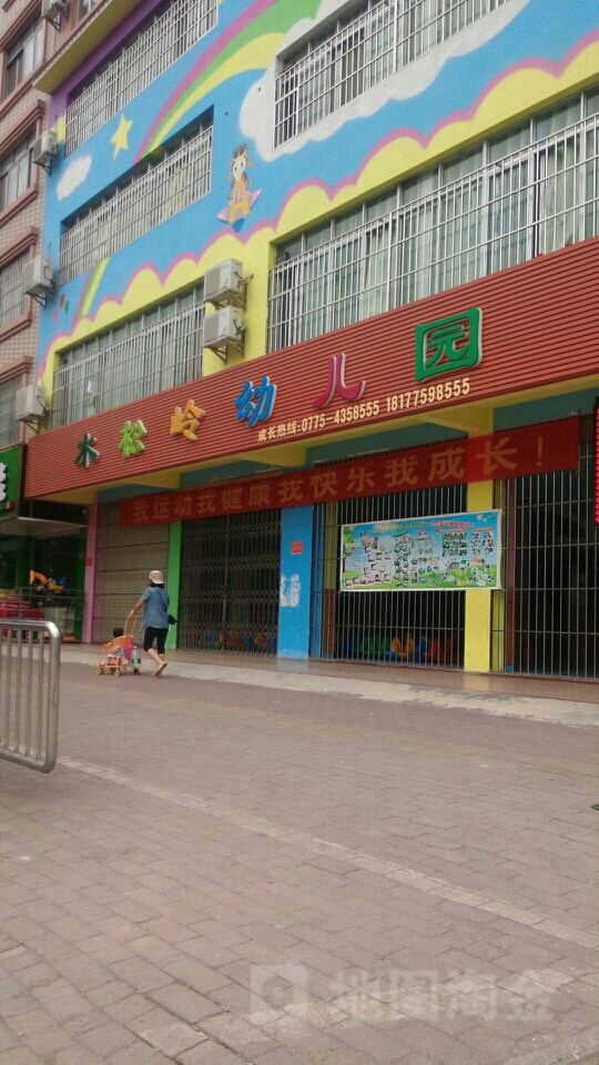 木松岭幼儿园
