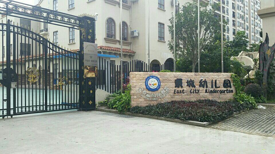 东城幼儿园(金涌大道)