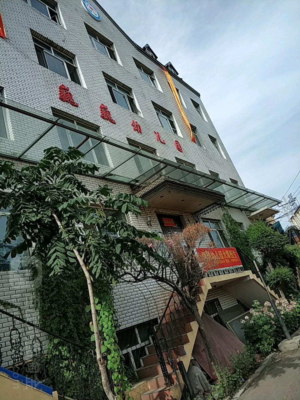 哈尔滨市道里区巍巍幼儿园