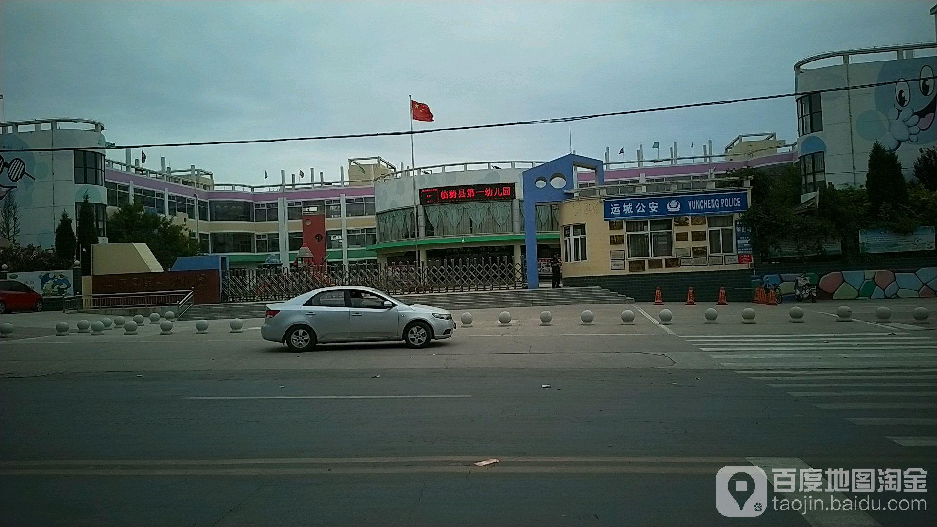 临猗县第一幼儿园
